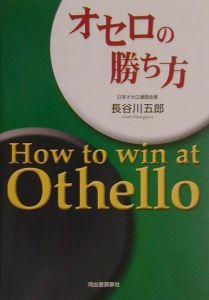 オセロの勝ち方
