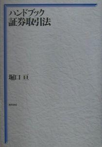 ハンドブック証券取引法