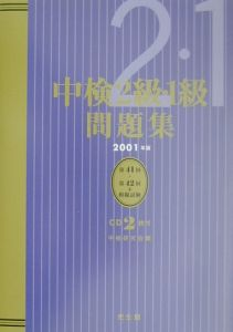 CD付中検2級・1級問題集 2001年版
