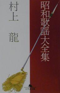 昭和歌謡大全集