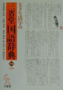 大きな活字の三省堂国語辞典
