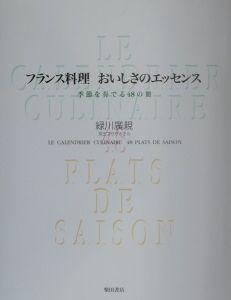 『フランス料理 おいしさのエッセンス』緑川広親