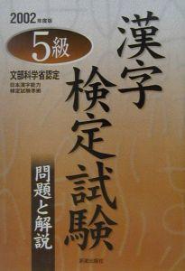 5級漢字検定試験 問題と解説