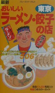 おいしいラーメン・餃子の店 東京