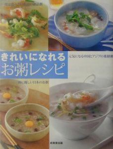 きれいになれるお粥レシピ