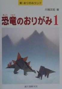 『恐竜のおりがみ』川畑文昭