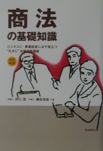商法の基礎知識