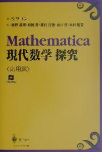 Mathematica現代数学探究 応用篇