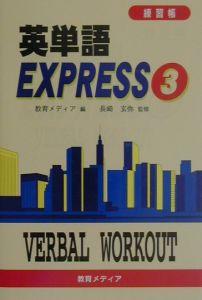 英単語express 3 練習帳
