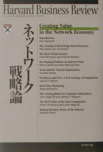 ネットワーク戦略論