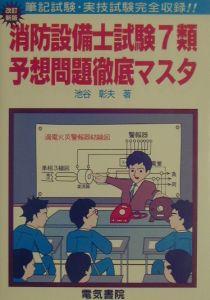 消防設備士試験第7類 予想問題徹底マスタ