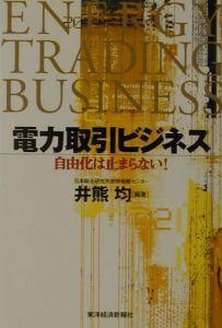 電力取引ビジネス