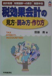 税効果会計の見方・読み方・作り方