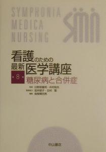 『看護のための最新医学講座 糖尿病と合併症』日野原重明
