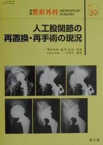人工股関節の再置換・再手術の現況