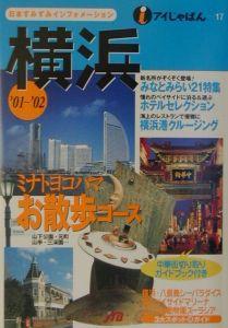 横浜 '01~'02