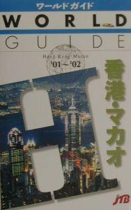 香港・マカオ '01~'02