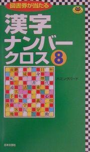 漢字ナンバークロス8