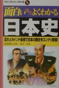 面白いほどよくわかる日本史