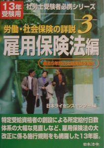 労働・社会保険の詳説 雇用保険法編 13年受験用 3
