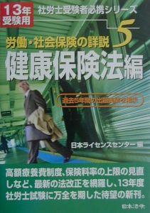 労働・社会保険の詳説 健康保険法編 13年版 5