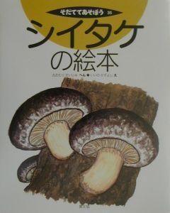 シイタケの絵本