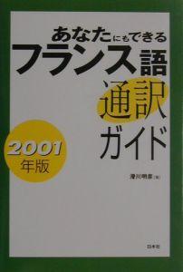 あなたにもできるフランス語通訳ガイド 2001年版