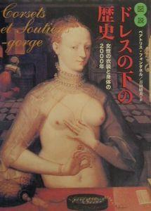 図説ドレスの下の歴史