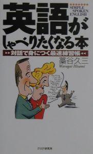 英語がしゃべりたくなる本