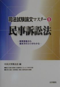 司法試験論文マスター 民事訴訟法