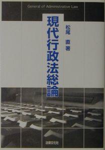 松尾直『現代行政法総論』