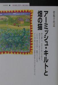 アーミッシュ・キルトと畑の猫