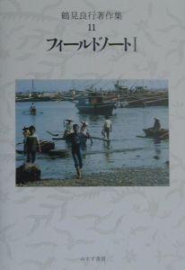 鶴見良行著作集 フィールドノート