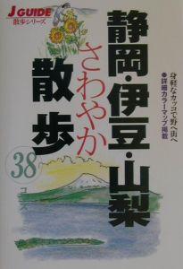 静岡・伊豆・山梨さわやか散歩38コース