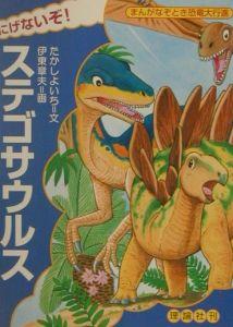 にげないぞ!ステゴサウルス