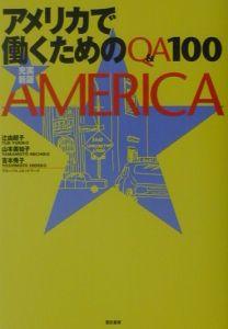 アメリカで働くためのQ&A 100