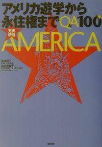 アメリカ遊学から永住権までQ&A 100+