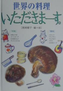 世界の料理いただきまーす。 中国・韓国
