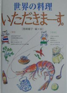世界の料理いただきまーす。 タイ・インド