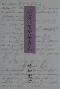 竹中淑子 | おすすめの新刊小説...
