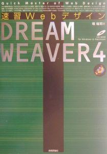 速習WebデザインDREAMWEAVER(ドリームウェーバー