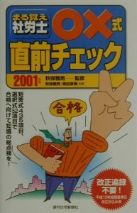 まる覚え社労士○×式直前チェック 2001年度