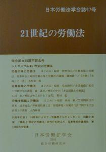 21世紀の労働法 97号
