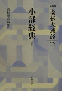 南伝大蔵経 小部経典23