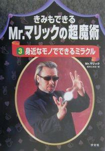 『きみもできるMr.マリックの超魔術』Mr.マリック