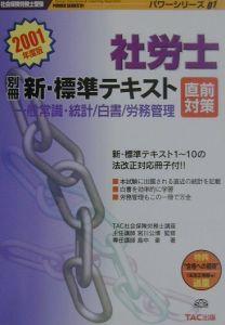 社労士別冊新・標準テキスト直前対策 2001年度版