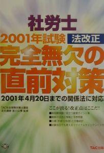 社労士 2001年試験法改正 完全無欠の直前対策