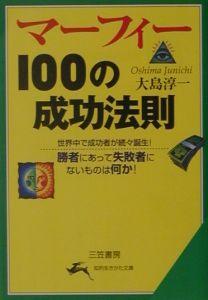 マーフィー 100の成功法則