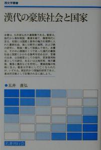 上宮聖徳法王帝説の研究