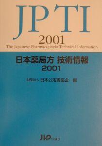 日本薬局方技術情報